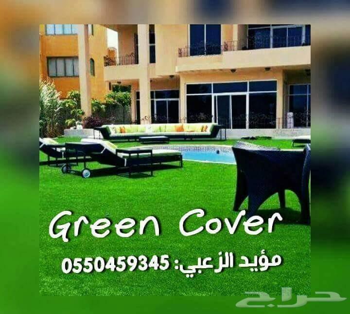 عشب صناعي اسعار مخفضه 0550459345