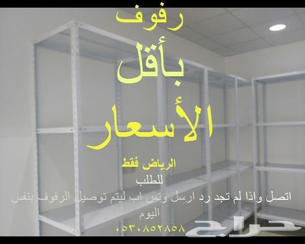رفوف المخزن والمستودع باقل سعر بحراج