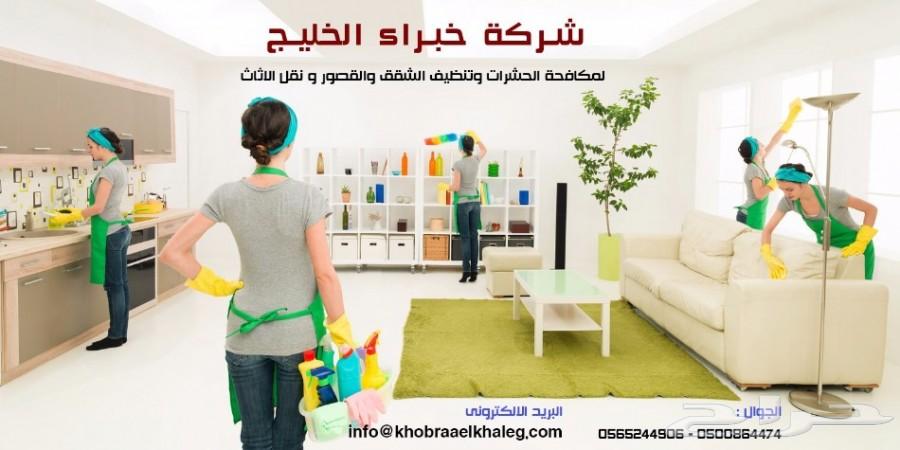 شركة نظافه عامه بالرياض تنظيف مساجد