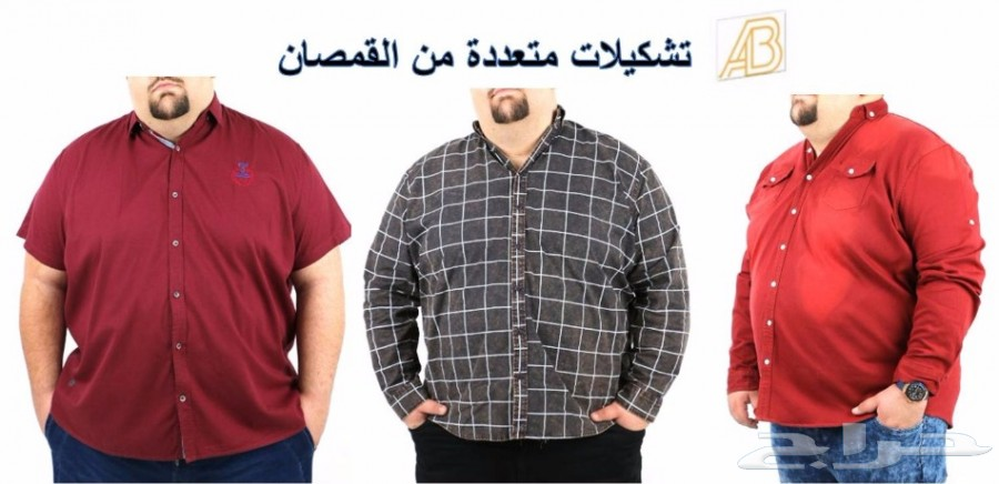 fce054ddc وسيط ابجد للملابس الرجاليه مقاسات كبيره فقط