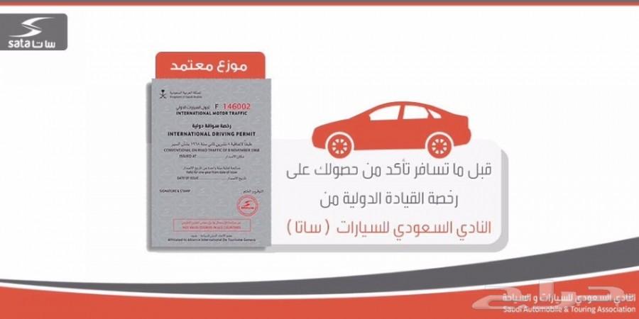 رخص قيادة دولية لأي مكان في العالم FAKE ID