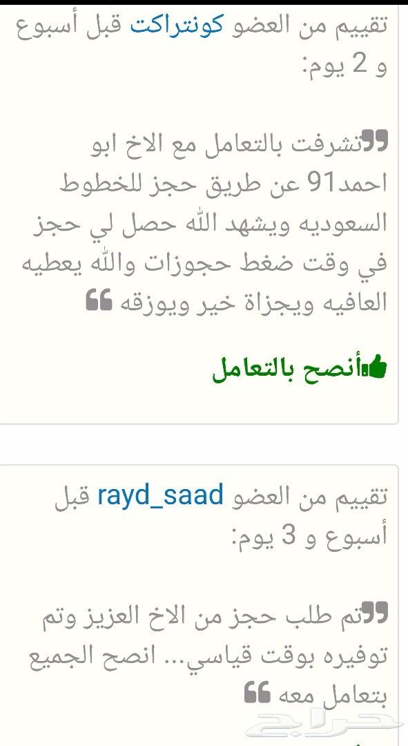حجز طيران مؤكد الخطوط السعودية أرخص الأسعار0501402688
