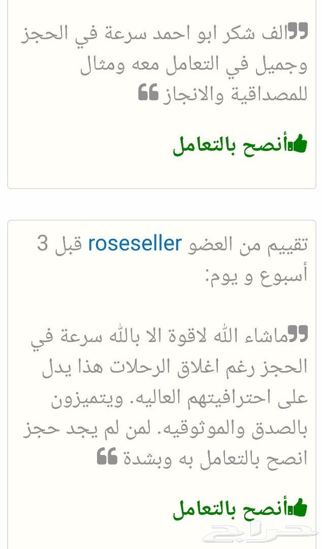 حجوزات مؤكدة الخطوط السعودية على الرحلات المغلقة الأرخص والأسرع بإذن الله ((0501402688))
