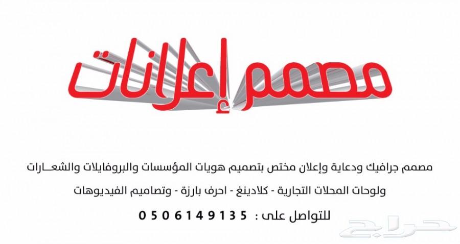 مصمم جرافيك تصميم وطباعة