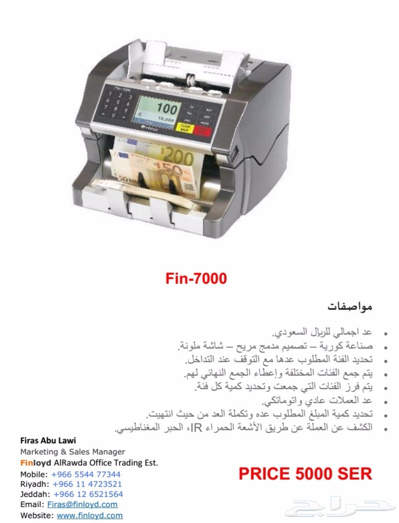 ماكنة عد النقود-ماكينة عد الفلوس-مكائن عد الفلوس-مكائن النقود-مكائن عد الريال