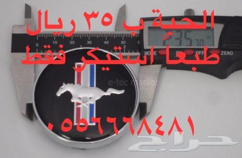 أغراض وقطع تعديل رياضي للموستنج