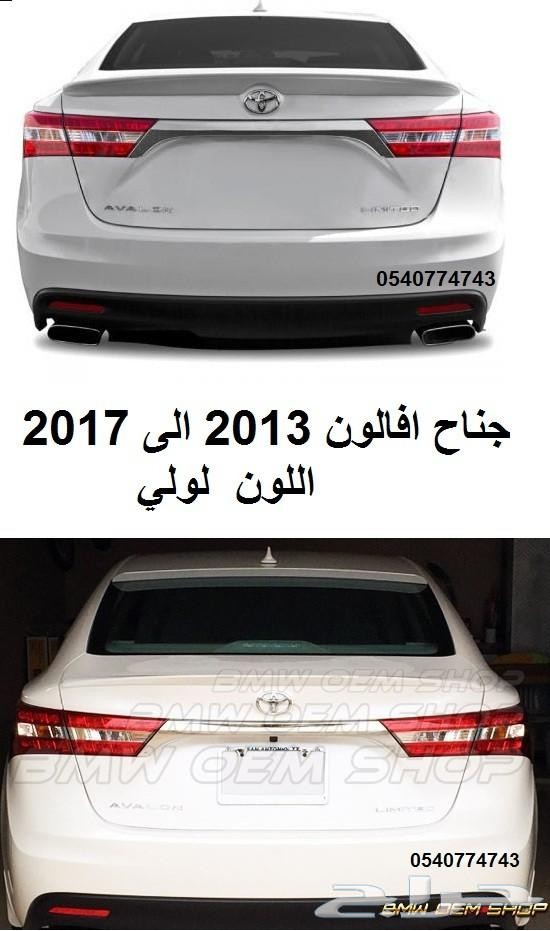 جناح افالون من 2013 الى 2016