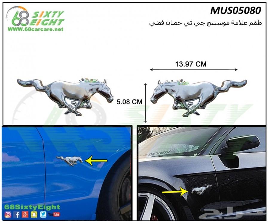 قطع غيار- تعديل محركات- اكسسوارات موستنج05-09