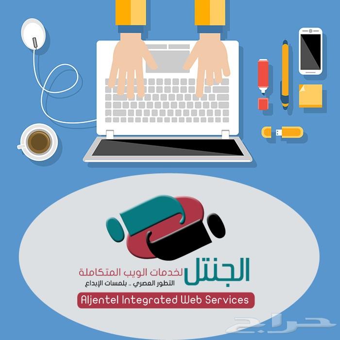استضافة وانشاء مواقع الانترنت والحملات الاعلانية والتسويق الالكتروني