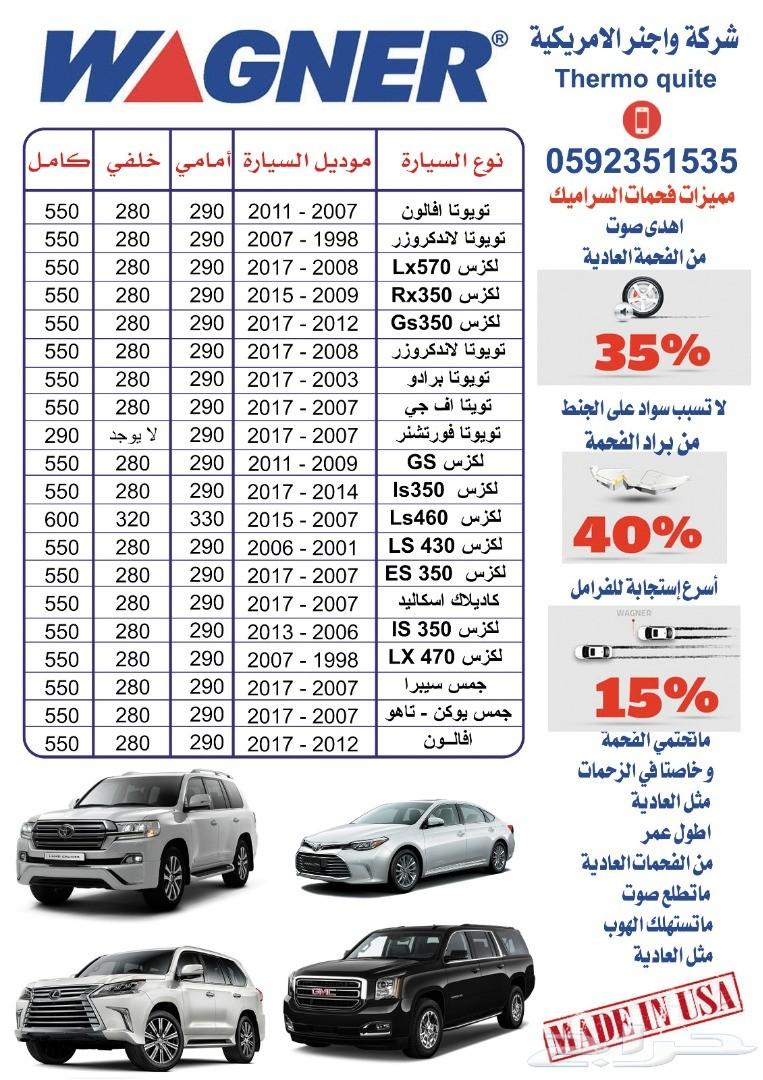 فحمات سيراميك فورد اكسبديشن موديلات 2010-2016
